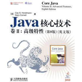 Java核心技术 卷Ⅱ