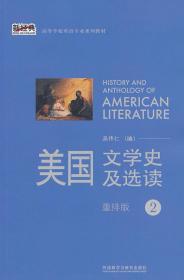 美国文学史及选读(重排版)2吴伟仁