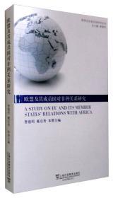 欧盟及其成员国研究丛书:欧盟及其成员国对非洲关系研究