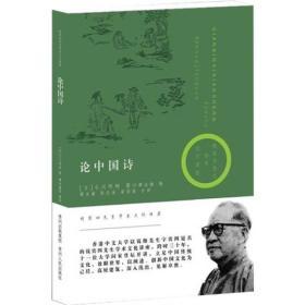 论中国诗:唱颂中国诗歌之古韵古致