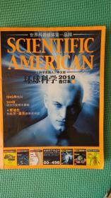环球科学2010合订本上