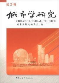 【正版】城市学研究:第3辑 胡征宇主编
