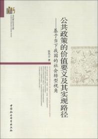 当代浙江学术文集·公共政策的价值要义及其实现路径:基于当下我