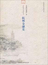 杭州历史文化研究丛书:杭州金融史
