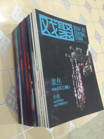 全套:《戏聚》2014年第 1 期创刊号——2020年第 4 期【共 28 期。一期不少!不拆卖!无章无字非馆藏。】