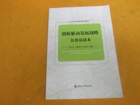 创新驱动发展战略公务员读本