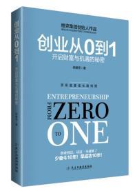 创业从0到1