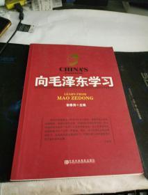 向毛泽东学习