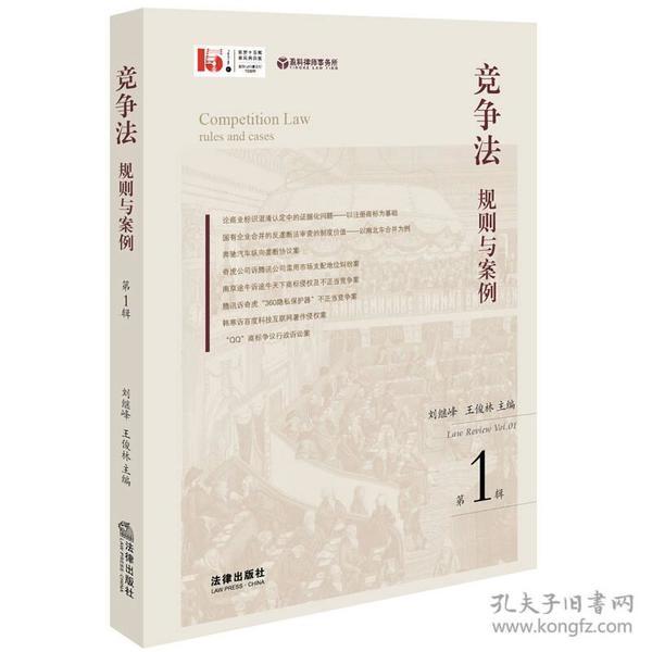 竞争法:规则与案例(第1辑)