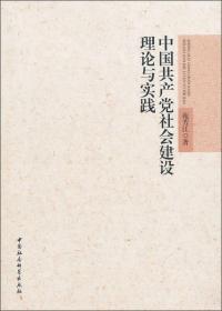 中国共产党社会建设理论与实践 苑芳江 中国社会科学出版社 2013年06月01日 9787516129364
