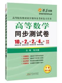 高等数学同步测试卷(下册)(同济七版) 燎原教育 同步辅导 考研 燎原高数(2016最新版)