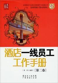 酒店一线员工工作手册(第二卷)