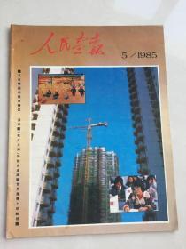 人民画报1985年第5期
