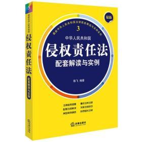 侵权责任法 配套解读与实例--最新中华人民共和国法律配套解读与