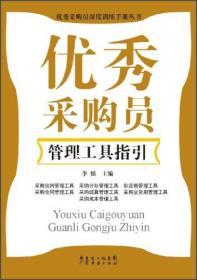 优秀采购员深度训练手册丛书:优秀采购员管理工具指引