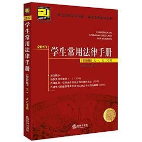 (2017)21世纪教学法规丛书:学生常用法律手册(初阶版)(大一、大二专用)