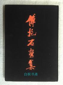 傅抱石画集 (布面精装)