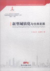 新型城镇化与住房发展 专著 毛丰付,赵奉军著 xin xing cheng zhen hua yu zhu fang f