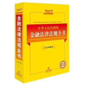 2017中华人民共和国金融法律法规全书(含全部规章)