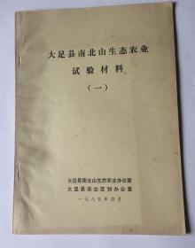 大足县南北山生态农业试验材料(一)打印油印本