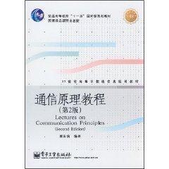 通信原理教程 第二版 樊昌信 电子工业出版社 9787121065835