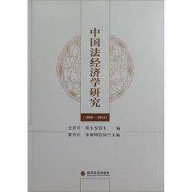 中国法经济学研究(2008-2010)