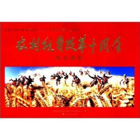 农村税费改革十周年(纪念画册)