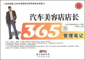 成功经理人365天管理笔记系列·服务业经理人:汽车美容店店长365天管理笔记