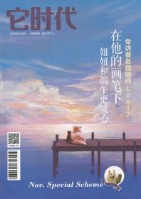 它时代[2016年11月刊,总第021期]——一本真正属于宠友的期刊