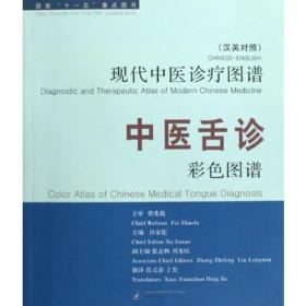 (汉英对照)中医舌诊彩色图谱
