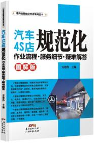 汽车4S店规范化作业流程.服务细节.疑难解答(图解版)