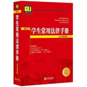 2017学生常用法律手册(全科通用版)