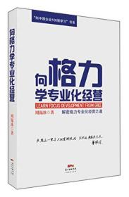 """""""向中国企业100强学习""""书系:向格力学专业化经营"""