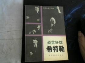 二次大战三巨头[盗世奸雄希特勒]【】