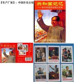 【全新】《共和国的记忆—新中国建国初期宣传画(毛主席万岁)》绝版收藏扑克牌