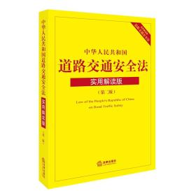 中华人民共和国道路交通安全法:实用解读版(第二版)