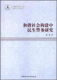 中南财经政法大学青年学术文库:和谐社会构建中民生警务研究