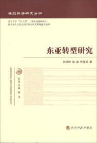 转型经济研究丛书
