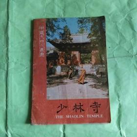 中国文物小丛书  少林寺