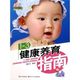 宝贝计划:1-3岁儿童健康养育指南