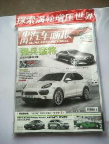 中国汽车画报  2010年第6期【全新未开封】带副刊