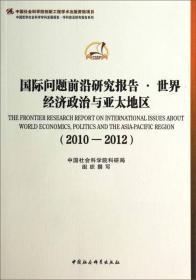 国际问题前沿研究报告·世界经济政治与亚太地区(2010-2012)