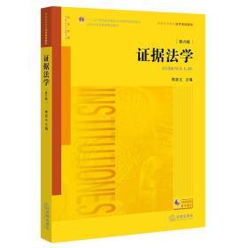 证据法学 樊崇义 法律出版社 9787519709327