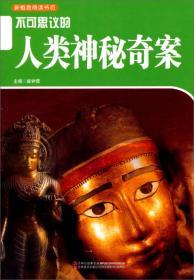 吉林美术出版社 不可思议的人类神秘奇案 崔钟雷 9787538652345