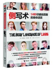 侧写术:1/4秒识破说谎者的身体语言