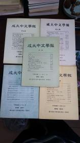 成大中文学报 (第一期—第五期5本合售168包邮)