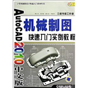 AutoCAD2010中文版机械制图快速入门实例教程