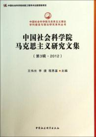 中国社会科学院马克思主义研究文集(第3辑2012)/中国社会科学院马克思主义理论学科建设与理论研