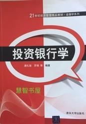 正版投资银行学唐礼智,罗婧 编著清华大学出版社9787302349679