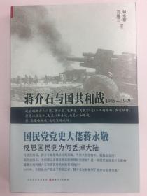 蒋介石与国共和战